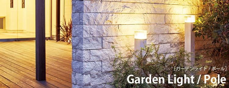 ガーデンライトポール