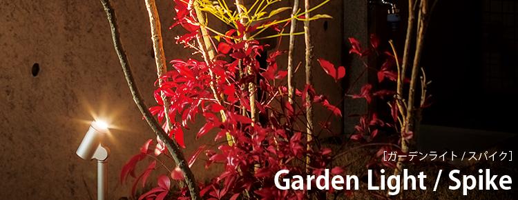 ガーデンライトスパイク