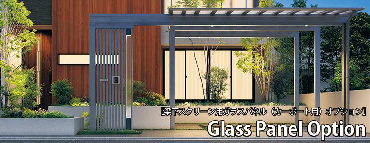 梁下スクリーン用ガラスパネル(カーポート用)オプション