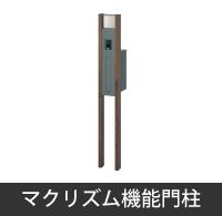 マクリズム機能門柱