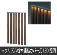 マクリズム枕木連結カバー用LED照明